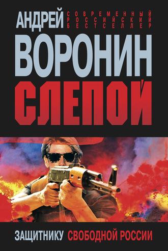 Андрей Воронин, Слепой. Защитнику свободной России