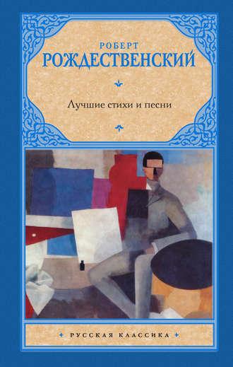 Роберт Рождественский, Лучшие стихи и песни