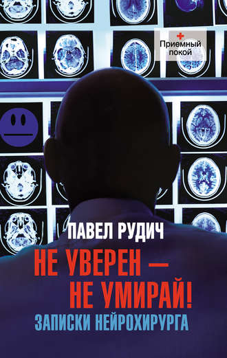 Павел Рудич, Не уверен – не умирай! Записки нейрохирурга