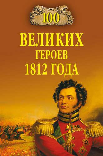 Алексей Шишов, 100 великих героев 1812 года