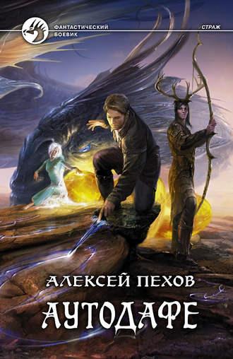 Алексей Пехов, Аутодафе