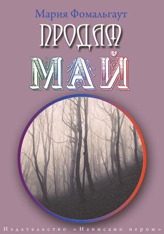 Мария Фомальгаут, Продам май (сборник)