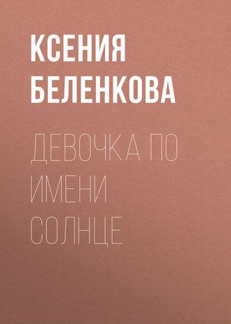 Ксения Беленкова, Девочка по имени Солнце