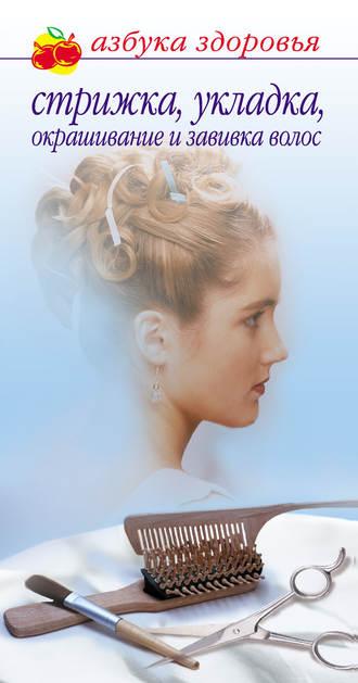 Лана Бриз, Стрижка, укладка, окрашивание и завивка волос