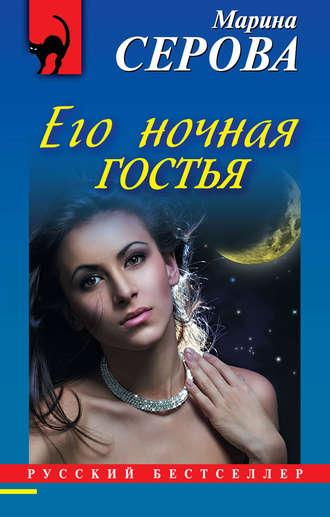 Марина Серова, Его ночная гостья