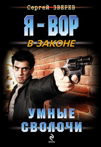 Сергей Зверев, Умные сволочи