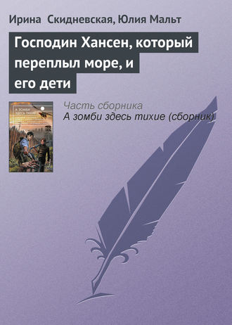 Юлия Мальт, Ирина Скидневская, Господин Хансен, который переплыл море, и его дети