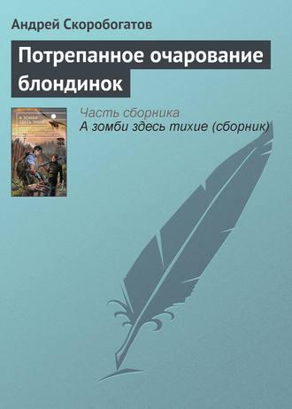 Андрей Скоробогатов, Потрепанное очарование блондинок