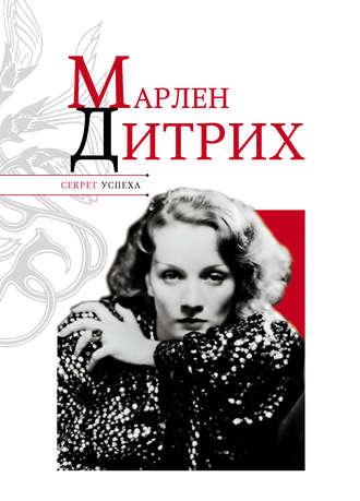 Николай Надеждин, Марлен Дитрих