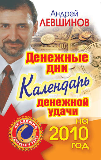 Андрей Левшинов, Денежные дни. Календарь денежной удачи на 2010 год