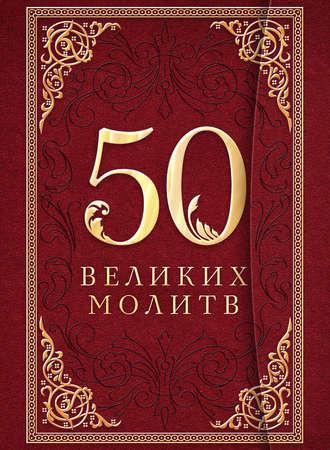 Л. Лунькова, 50 великих молитв