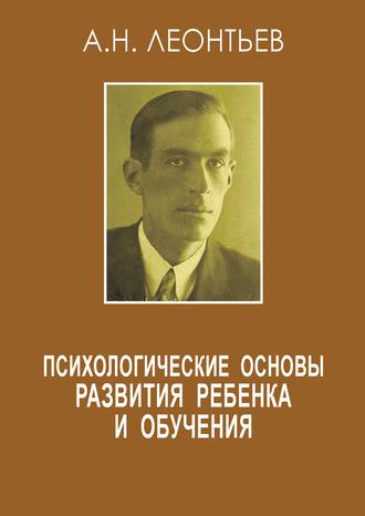 Алексей Леонтьев, Психологические основы развития ребенка и обучения (сборник)