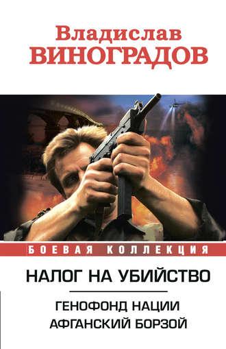 Владислав Виноградов, Налог на убийство (сборник)