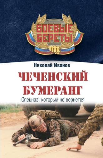 Николай Иванов, Чеченский бумеранг