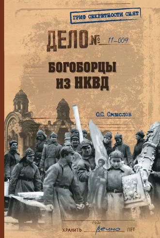 Олег Смыслов, Богоборцы из НКВД