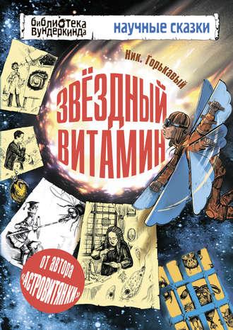Николай Горькавый, Звёздный витамин