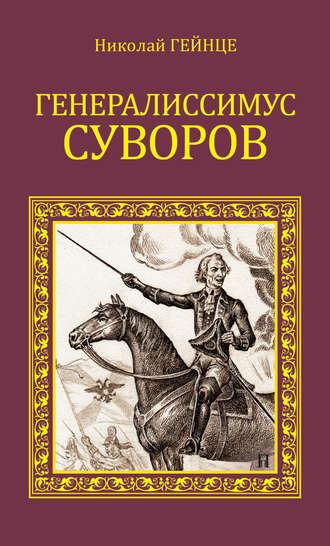 Николай Гейнце, Генералиссимус Суворов