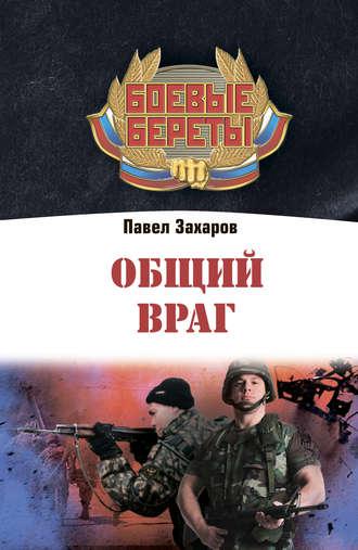 Павел Захаров, Общий враг