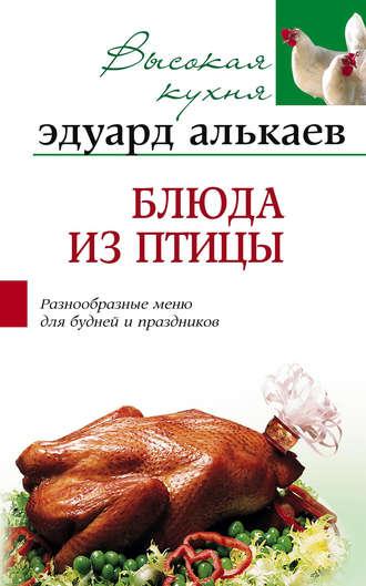Эдуард Алькаев, Блюда из птицы. Разнообразные меню для будней и праздников