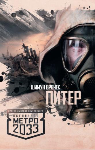Шимун Врочек, Метро 2033: Питер