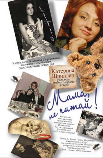 Катерина Шпиллер, Мама, не читай! Исповедь «неблагодарной» дочери