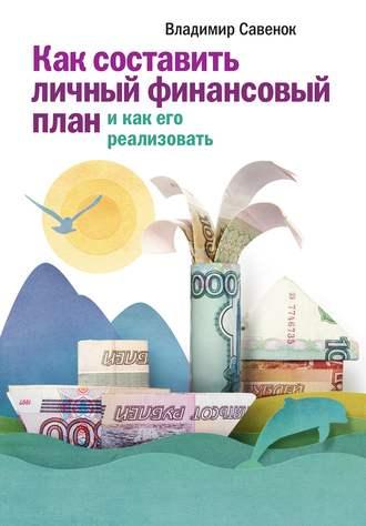 Владимир Савенок, Как составить личный финансовый план и как его реализовать