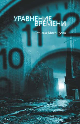 Татьяна Михайлова, Уравнение времени