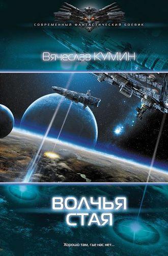 Вячеслав Кумин, Волчья стая