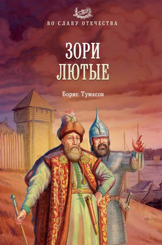 Борис Тумасов, Зори лютые