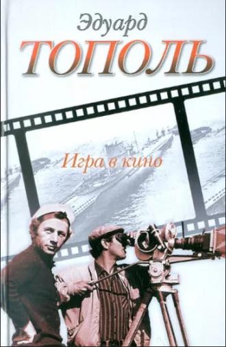 Эдуард Тополь, Игра в кино (сборник)