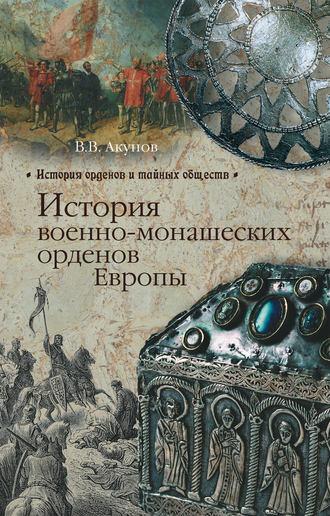 Вольфганг Акунов, История военно-монашеских орденов Европы