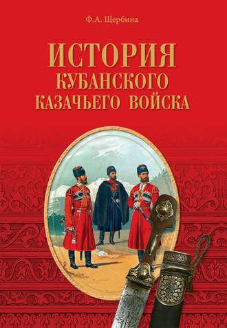 Федор Щербина, История Кубанского казачьего войска