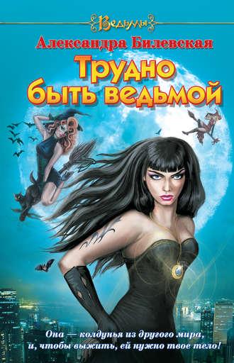 Александра Билевская, Трудно быть ведьмой