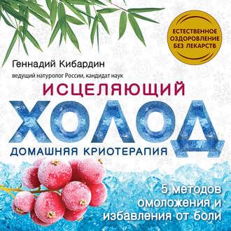 Геннадий Кибардин, Исцеляющий холод: домашняя криотерапия