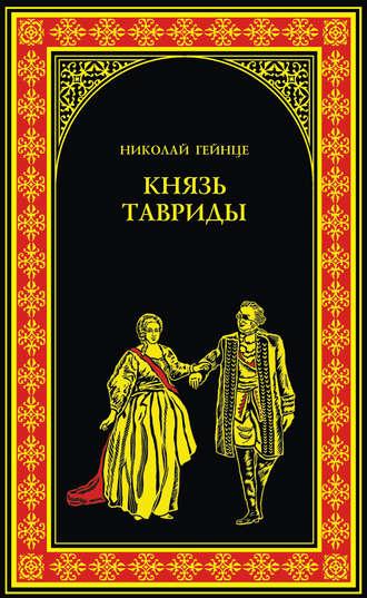 Николай Гейнце, Князь Тавриды