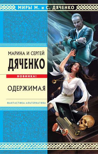 Марина и Сергей Дяченко, Одержимая