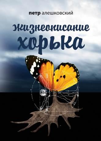 Петр Алешковский, Жизнеописание Хорька
