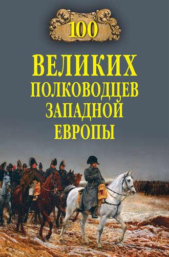 Алексей Шишов, 100 великих полководцев Западной Европы
