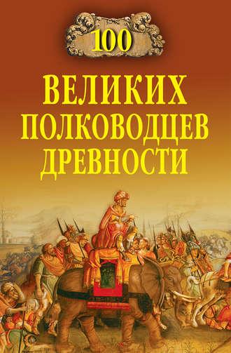Алексей Шишов, 100 великих полководцев древности