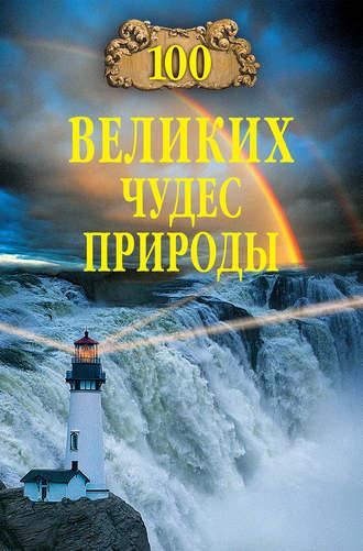 Бертиль Вагнер, 100 великих чудес природы