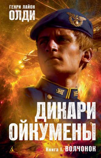 Генри Олди, Волчонок
