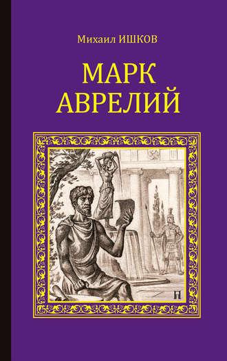 Михаил Ишков, Марк Аврелий