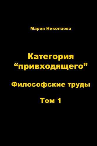 Мария Николаева, Категория «привходящего». Том 1