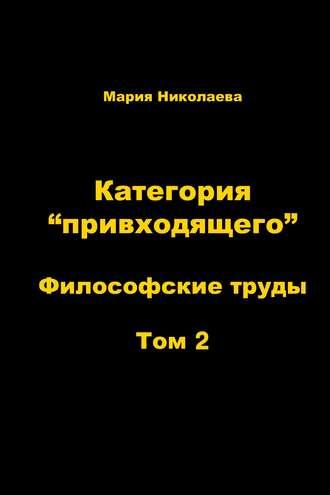 Мария Николаева, Категория «привходящего». Том 2