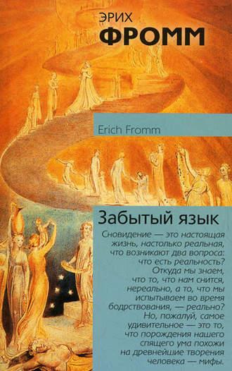 Эрих Фромм, Забытый язык