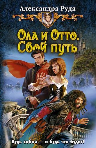 Александра Руда, Ола и Отто. Свой путь