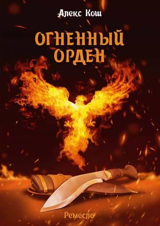 Алекс Кош, Огненный Орден