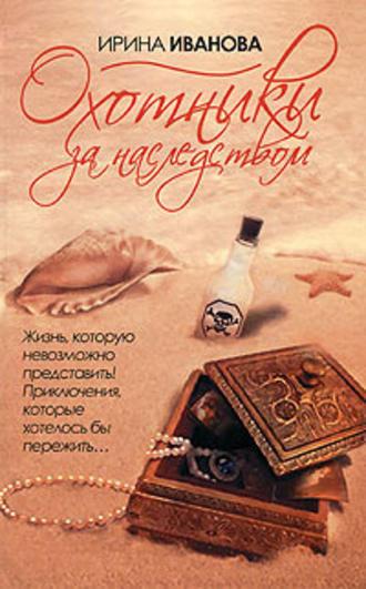 Ирина Иванова, Охотники за наследством