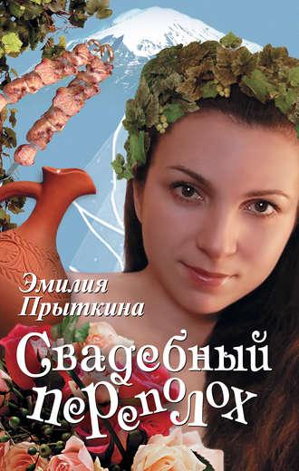Эмилия Прыткина, Свадебный переполох