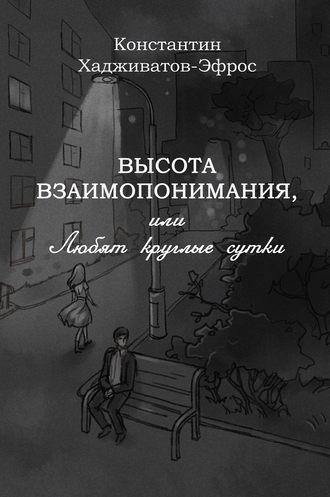 Константин Хадживатов-Эфрос, Высота взаимопонимания, или Любят круглые сутки